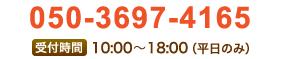 050-3697-4165